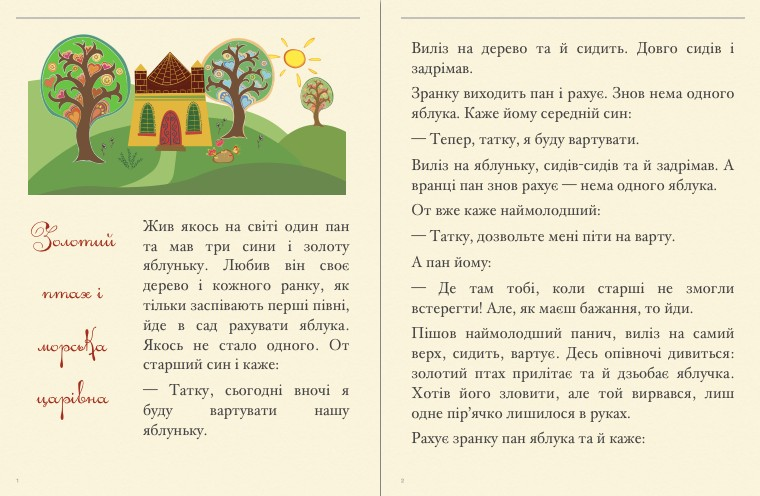 ukrainian fairy tales ebook
