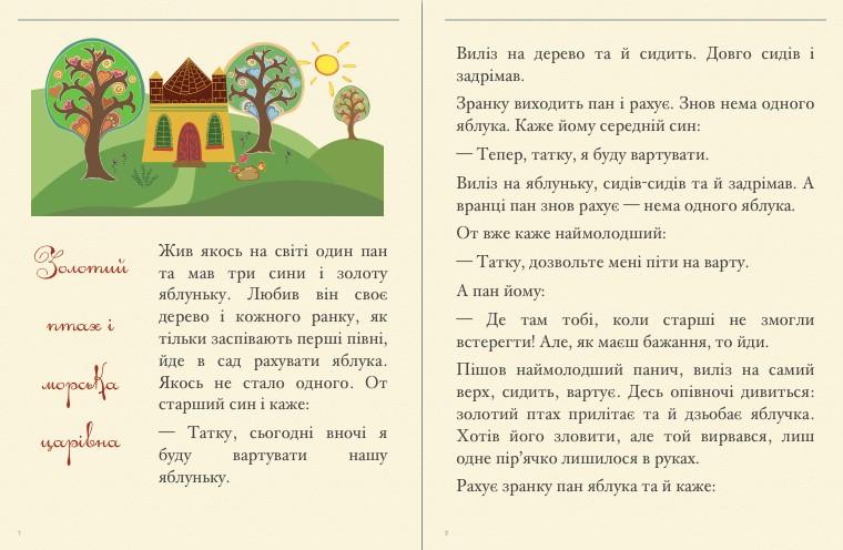 ukrainian fairy tales ebook